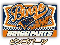 BINGOPARTS ~ビンゴパーツ~/商品検索と注文手順について